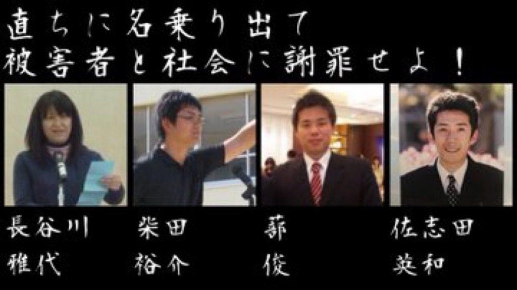 東須磨 小学校 加害 教師
